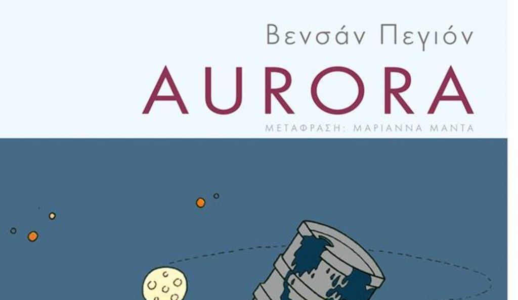 «Aurora»: Υπάρχει άραγε δίκαιος πόλεμος; | Pagenews.gr