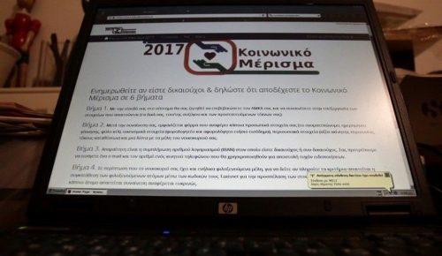 Κοινωνικό μέρισμα: Άνοιξε ξανά η πλατφόρμα – Δείτε ποιοι το δικαιούνται   Pagenews.gr