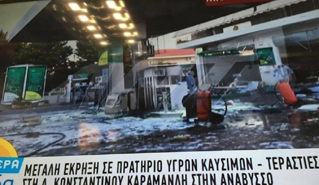 Ανάβυσσος: Έκρηξη σε βενζινάδικο – Τι είπε ο πρατηριούχος | Pagenews.gr