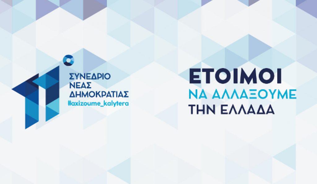 ΝΔ: Με σύνθημα «Έτοιμοι να αλλάξουμε την Ελλάδα» ξεκινά το συνέδριό της   Pagenews.gr