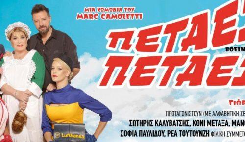 Αποκλειστικό: Αυτός παίρνει τη θέση του Μάνου Παπαγιάννη στο Χυτήριο   Pagenews.gr