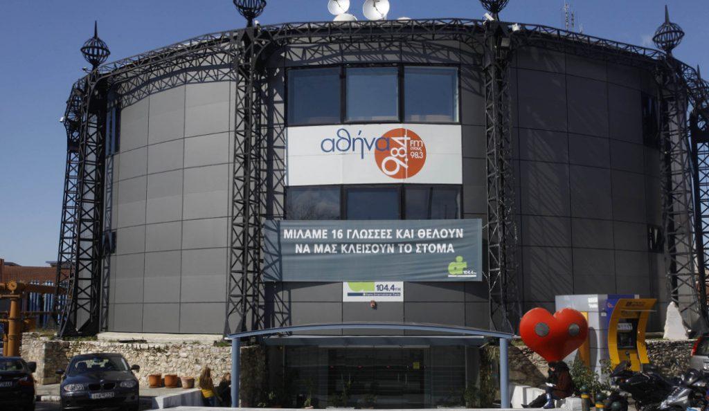 Αθήνα 9,84: Δέσμευση λογαριασμών λόγω οφειλής τέλους χαρτοσήμου | Pagenews.gr