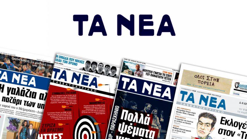 Απολύθηκε ο διευθυντής των «Νέων»! | Pagenews.gr
