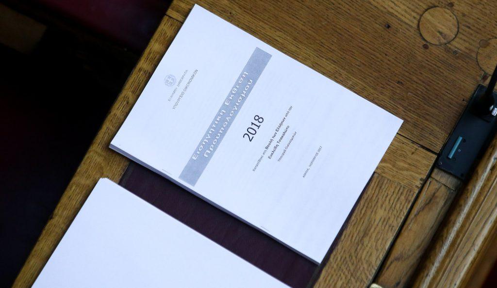 Προϋπολογισμός 2018: Στα ύψη η πολιτική ένταση στη Βουλή (pics&vid) | Pagenews.gr