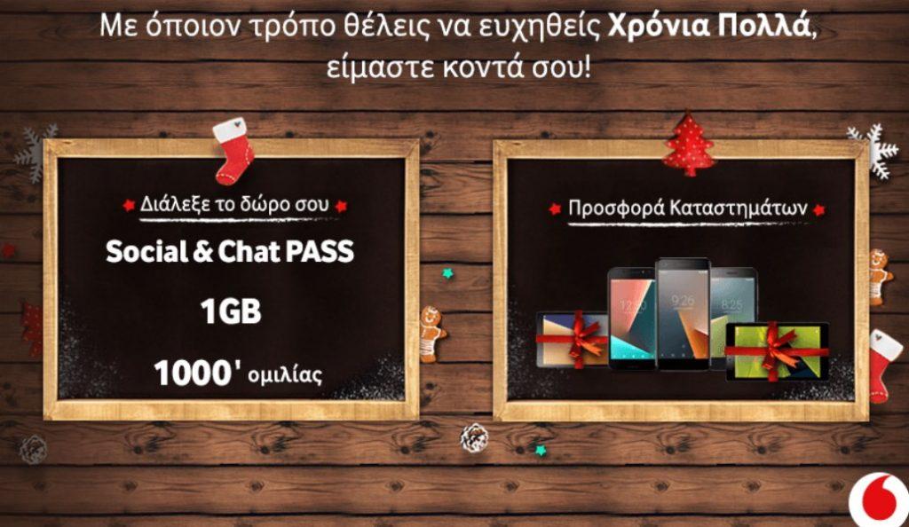 Χριστουγεννιάτικα δώρα από τη Vodafone | Pagenews.gr