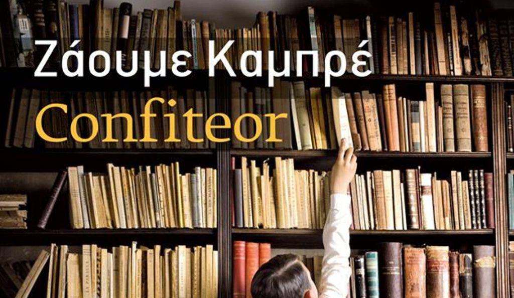«Confiteor»: Το μυθιστόρημα που τιμήθηκε με το Athens Prize for Literature 2017   Pagenews.gr