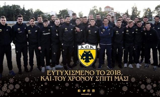 Μήνυμα από την ΑΕΚ στους οπαδούς | Pagenews.gr