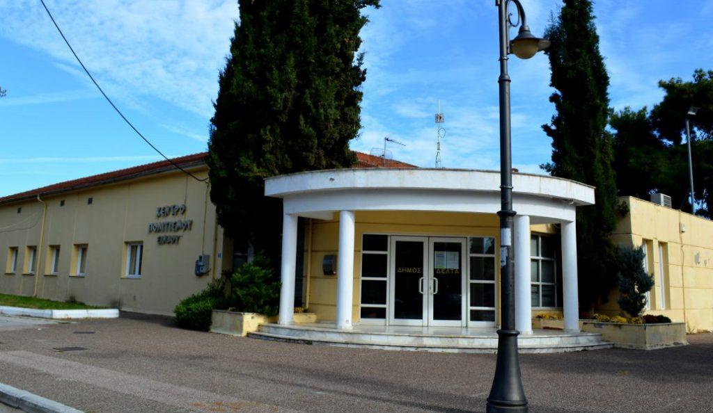 Δήμος Δέλτα: Μειώσεις στα δημοτικά τέλη | Pagenews.gr