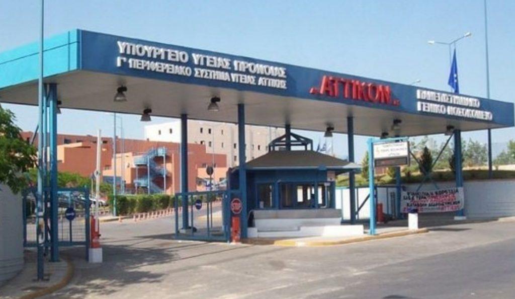 Γενικό Νοσοκομείο «Αττικόν»: Οι χημειοθεραπείες των ασθενών εκτελούνται κανονικά | Pagenews.gr