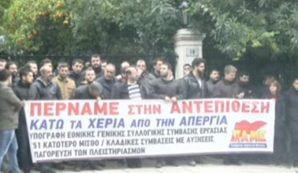 ΠΑΜΕ: Έξω από το Μαξίμου οι συνδικαλιστές   Pagenews.gr