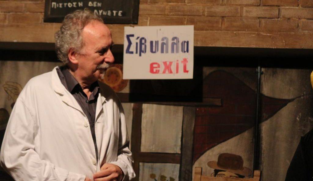 «ΣίβυλλαExit»: Όπως λέμε …Grexit στο δημοτικό Θέατρο Δάφνης – Υμηττού | Pagenews.gr
