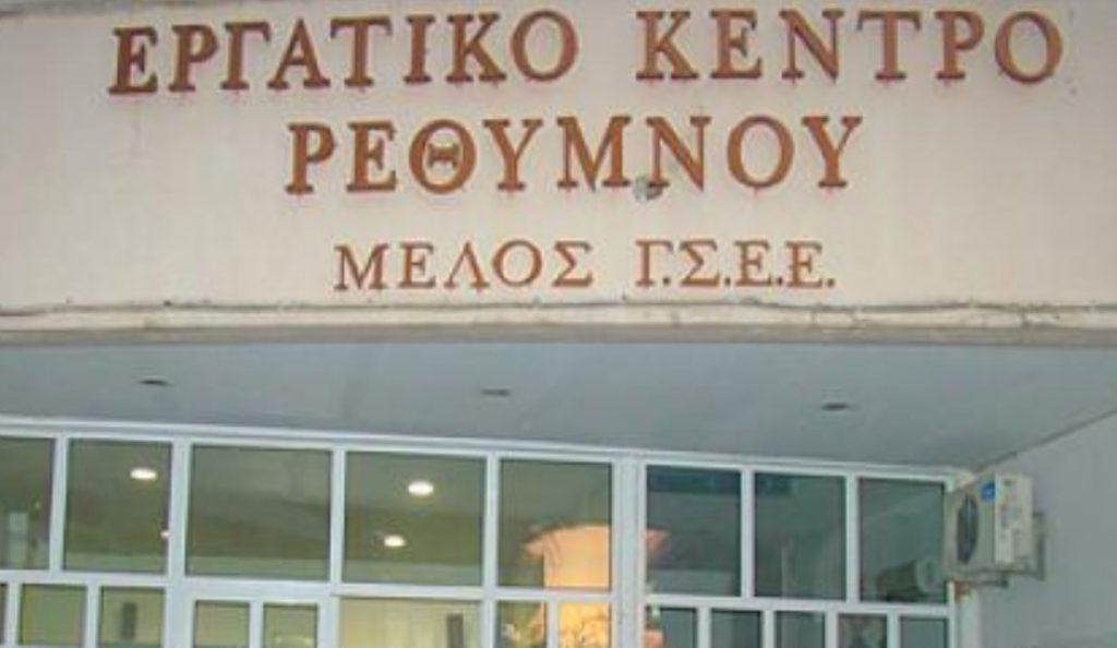 Εργατικό Κέντρο Ρεθύμνου: Ζητά την απόσυρση του πολυνομοσχεδίου | Pagenews.gr