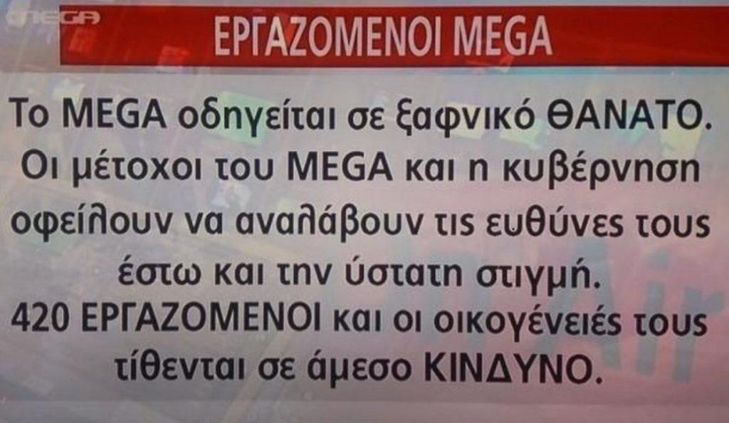 MEGA: 420 εργαζόμενοι τίθενται σε άμεσο κίνδυνο | Pagenews.gr