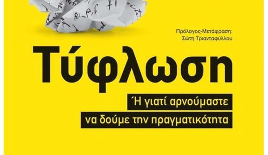 «Τύφλωση» του Marc Ferro | Pagenews.gr