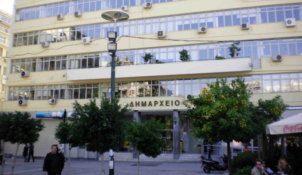 Δήμος Πειραιά: Δωρεάν επιμορφωτικά σεμινάρια – Ξεκίνησε η υποβολή αιτήσεων | Pagenews.gr