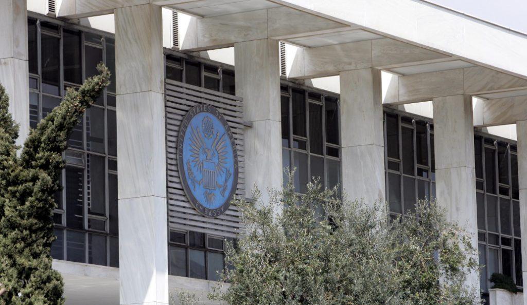Αμερικανική πρεσβεία: Κλειστή τη Δευτέρα 15 Ιανουαρίου | Pagenews.gr
