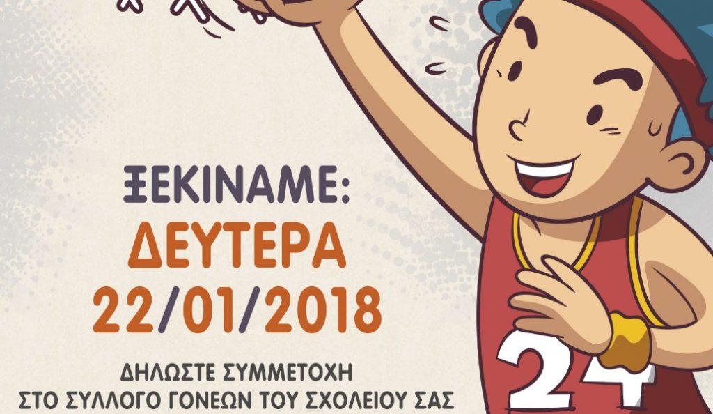 Δήμος Νίκαιας – Αγίου Ιωάννη Ρέντη: Σήμερα το μαθητικό πρωτάθλημα καλαθοσφαίρισης | Pagenews.gr