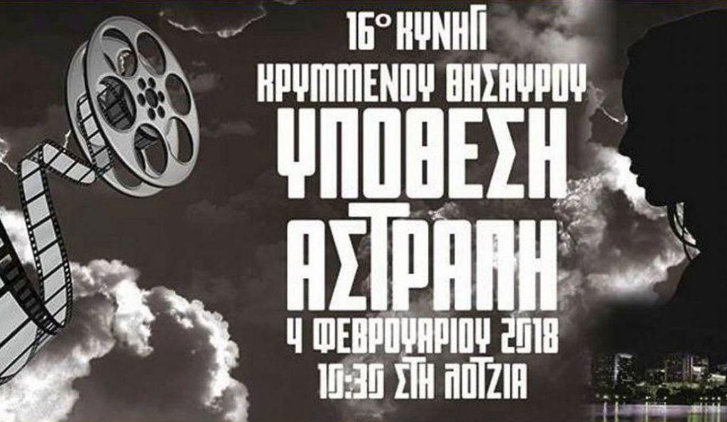 Δήμος Ηρακλείου: Ετοιμάζει ένα διαφορετικό κυνήγι θησαυρού   Pagenews.gr