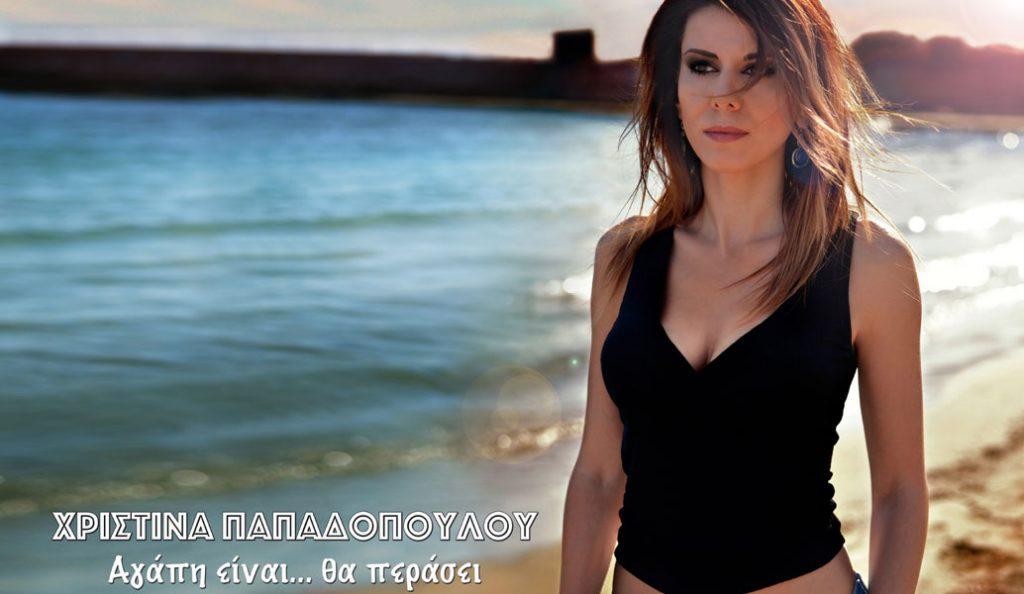 Χριστίνα Παπαδοπούλου: Κυκλοφόρησε το νέο της τραγούδι (audio)   Pagenews.gr