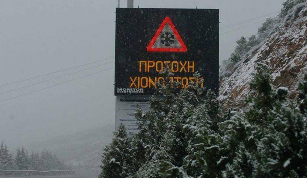 Οδηγίες αυτοπροστασίας προς τους πολίτες των περιοχών που θα «χτυπήσει» η κακοκαιρία | Pagenews.gr