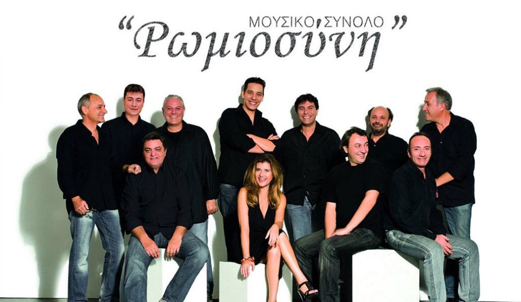 Το Μουσικό Σύνολο Ρωμιοσύνη στο Ρυθμό Stage | Pagenews.gr
