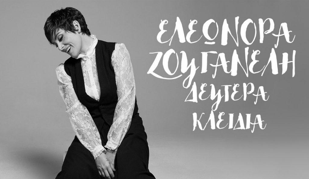 Τα «Δεύτερα Κλειδιά» της Ελεωνόρας Ζουγανέλη (vid) | Pagenews.gr