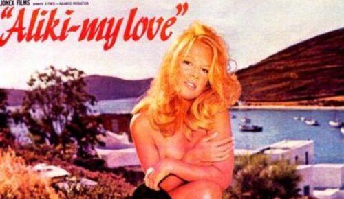 Αλίκη Βουγιουκλάκη: «Πόλεμος» για την απαγορευμένη της ταινία «Αλίκη Μy Love» (vid) | Pagenews.gr