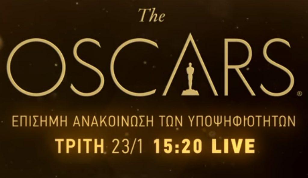 Οι υποψηφιότητες των φετινών βραβείων OSCAR® ζωντανά στην COSMOTE TV   Pagenews.gr