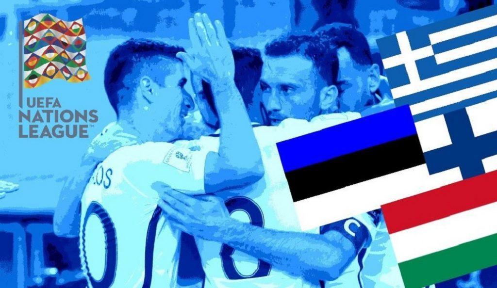 Nations League: Ουγγαρία, Φινλανδία και Εσθονία οι αντίπαλοι της Εθνικής Ελλάδος | Pagenews.gr