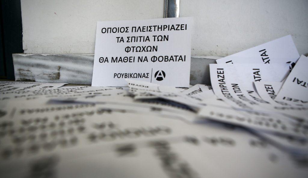 Ρουβίκωνας: Η στιγμή της παρέμβασης στην εφορία Παγκρατίου (vid) | Pagenews.gr