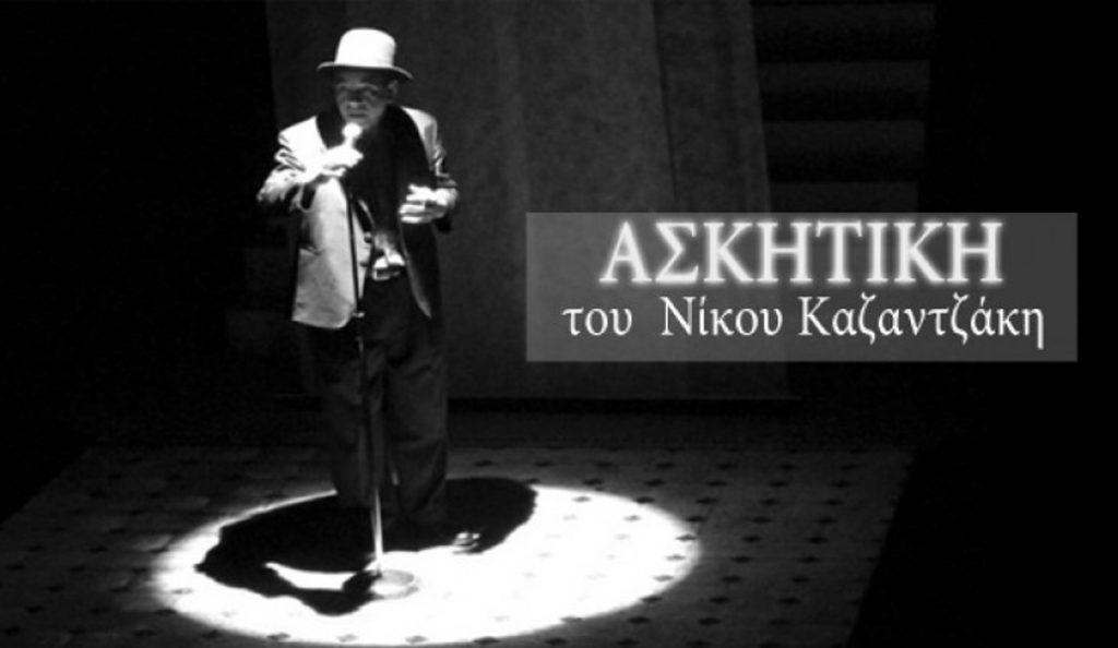 Ασκητική: Θεατρική παράσταση του Βασίλη Βασιλάκη   Pagenews.gr