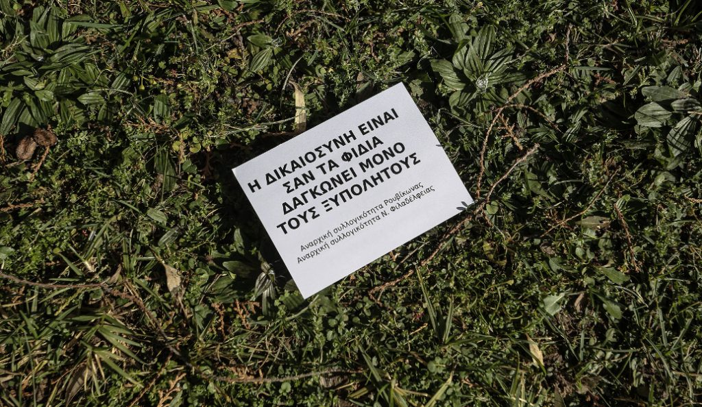 Ρουβίκωνας: Το βίντεο από την εισβολή στα δικαστήρια της Ευελπίδων (vid) | Pagenews.gr
