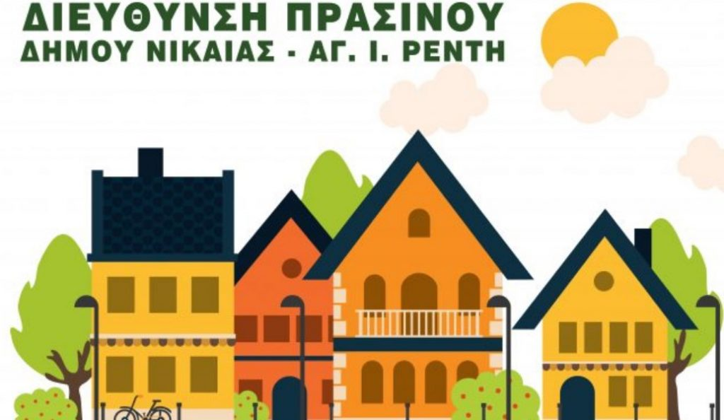 Δήμος Νίκαιας – Αγίου Ιωάννη Ρέντη: Ελάτε όλοι μαζί να φροντίσουμε την γειτονιά μας | Pagenews.gr