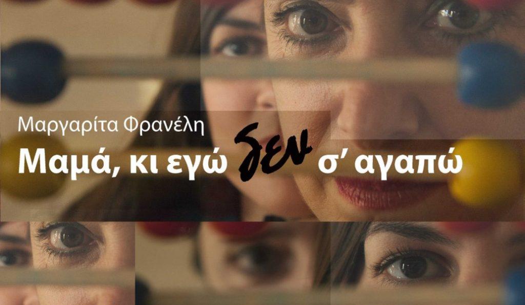 «Μαμά, κι εγώ δεν σ' αγαπώ»: Στο Black Box του θεάτρου «Επί Κολωνώ», σε σκηνοθεσία Θανάση Χαλκιά (pics) | Pagenews.gr