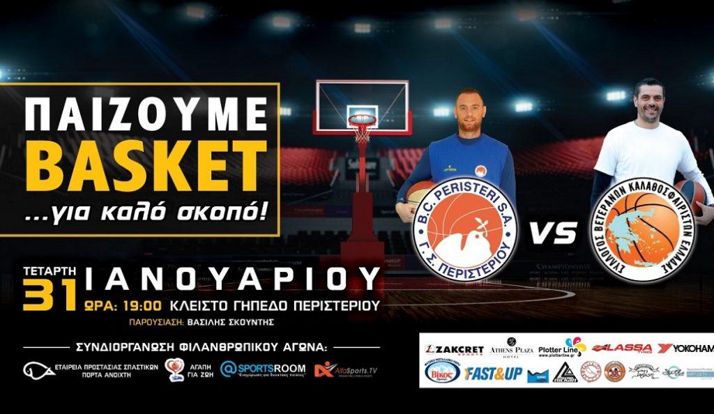 Παίζουμε basket για καλό σκοπό!   Pagenews.gr