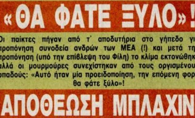 Όταν έπεσαν κορνέδες στου Ρέντη | Pagenews.gr