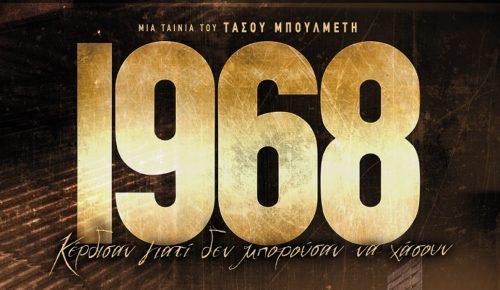 Το «1968» και οι ανεπίδεκτοι μαθήσεως… | Pagenews.gr
