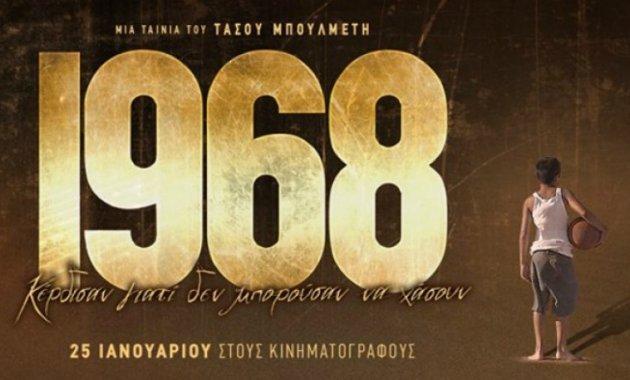 1968: «Σπάει» τα ταμεία η ταινία για την ΑΕΚ – 60.000 εισιτήρια σε μία εβδομάδα | Pagenews.gr