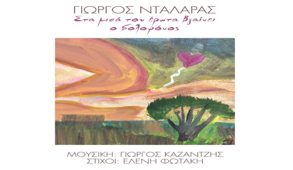 Γιώργος Νταλάρας: Νέο τραγούδι «στα μισά του έρωτα βγαίνει ο δολοφόνος» (aud) | Pagenews.gr