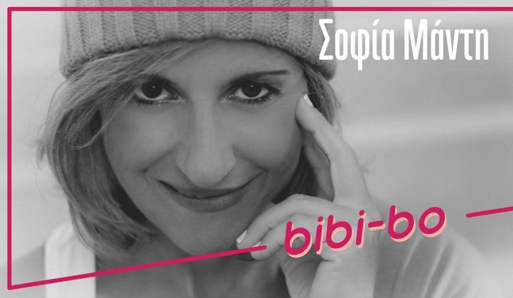 Η πρώτη δισκογραφική παραγωγή της Σοφίας Μάντη   Pagenews.gr