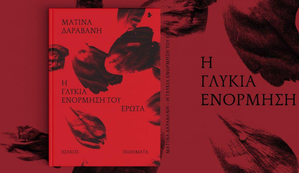 H Ματίνα Δαραβάνη παρουσιάζει τη δική της …γλυκιά ενόρμηση του έρωτα | Pagenews.gr