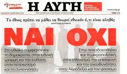 Σκοπιανό: Το πρωτοσέλιδο της εφημερίδας «Η Αυγή» δείχνει… δημοψήφισμα | Pagenews.gr