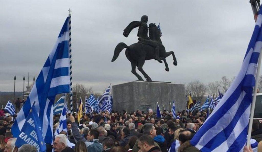 Μακεδονικό: Νέα συγκέντρωση διαμαρτυρίας στη Θεσσαλονίκη   Pagenews.gr