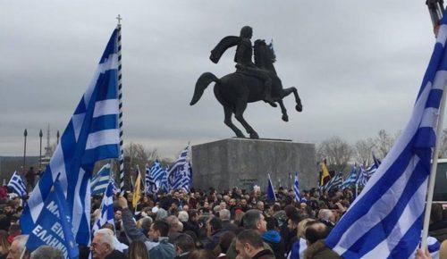 Μακεδονικό: Νέα συγκέντρωση διαμαρτυρίας στη Θεσσαλονίκη | Pagenews.gr