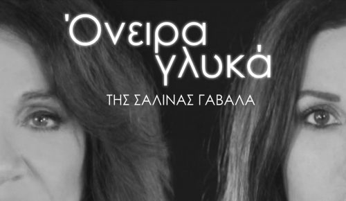 Το pagenews.gr προτείνει: «Όνειρα γλυκά», η μουσική θεατρική παράσταση σε σκηνοθεσία Αντώνη Λουδάρου   Pagenews.gr
