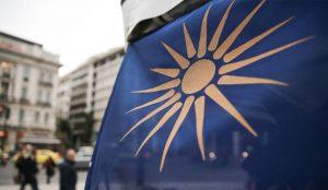 Τον όρο «Μακεδονικό» πρέπει να κατοχυρώσουν 4.000 εταιρίες | Pagenews.gr