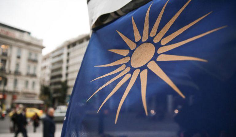 Μακεδονία: Κίνηση πολιτών για το μακεδονικό και ανοιχτή επιστολή | Pagenews.gr