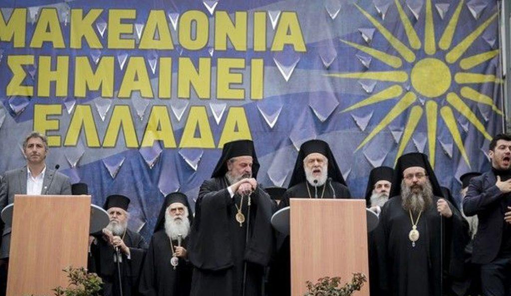 Μητροπολίτης Δωρόθεος: Η Εκκλησία δεν αποδέχεται τον όρο Μακεδονία   Pagenews.gr