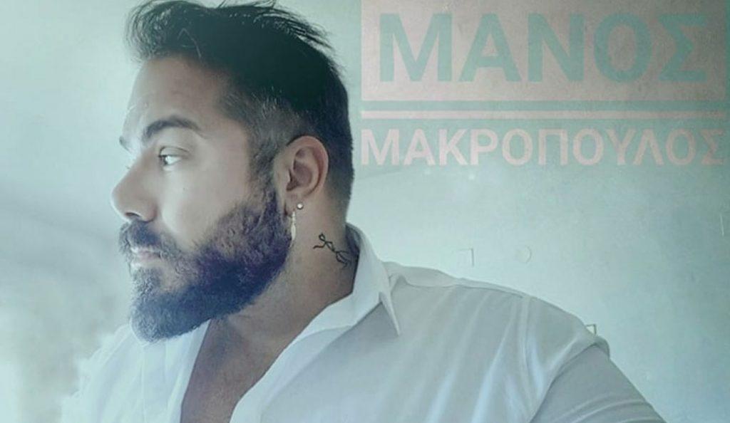 Μάνος Μακρόπουλος: «Στην Καρδιά» (vid) | Pagenews.gr