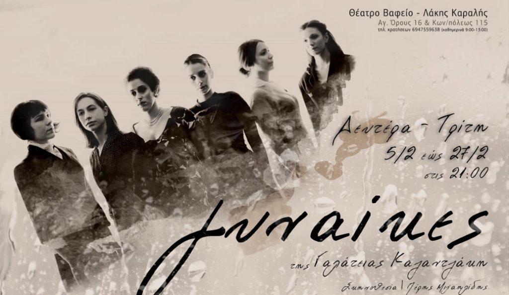 Το pagenews.gr προτείνει: «Γυναίκες» στο θέατρο Βαφείο (pics & vid) | Pagenews.gr